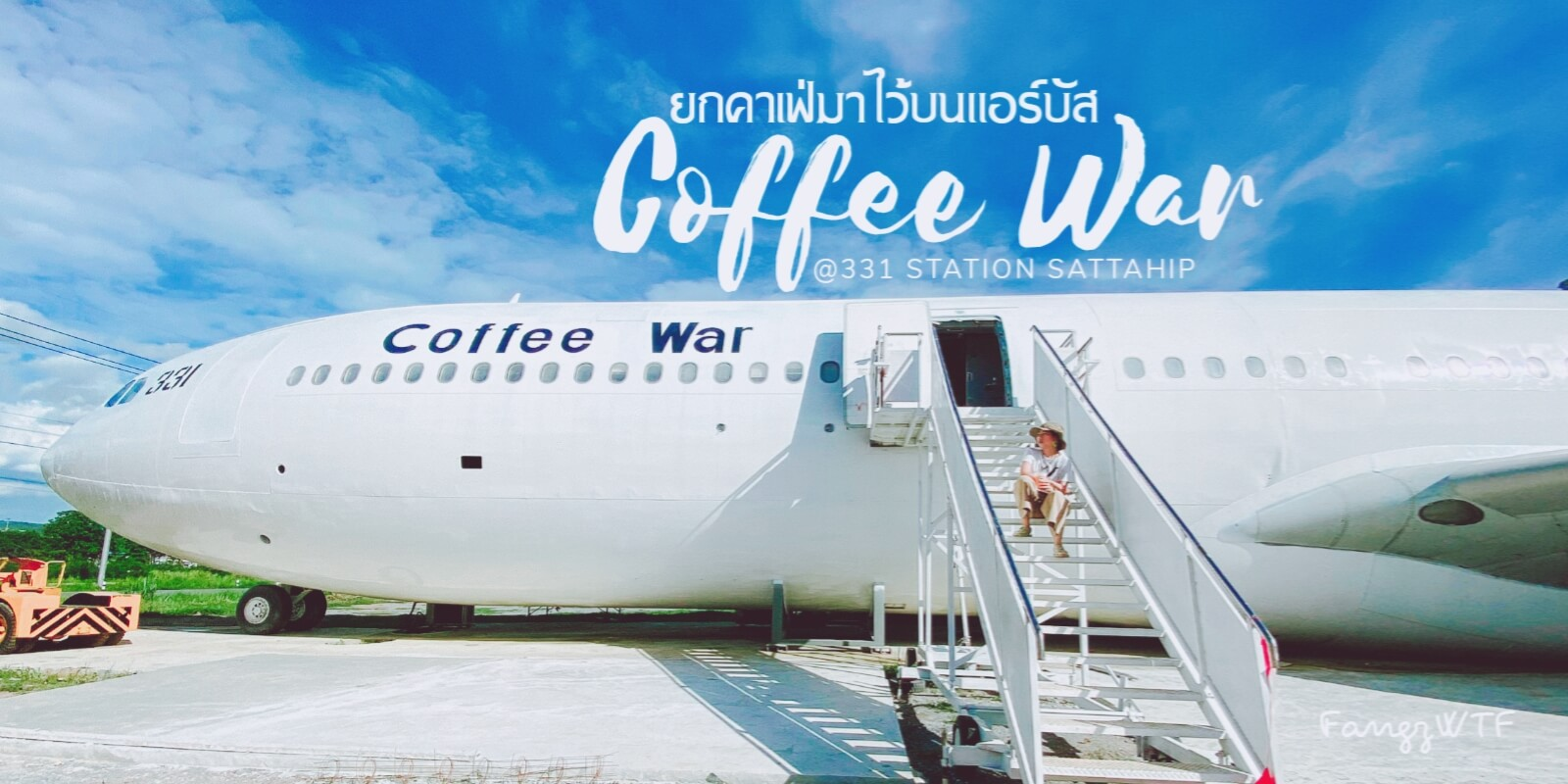 Coffee war 331